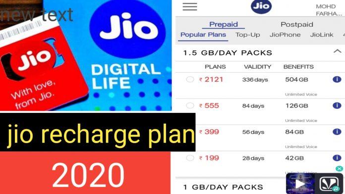 Jio recharge, Jio recharge plan 2020: Jio recharge online.Reliance