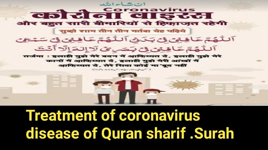 Treatment of coronavirus disease of the Quran Sharief.Surah